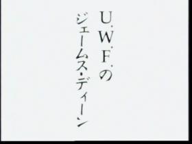 高田引退試合煽りV11