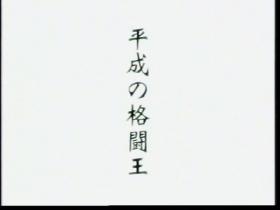 高田引退試合煽りV15