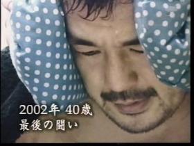 高田引退試合煽りV29