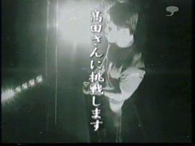 高田引退試合煽りV33