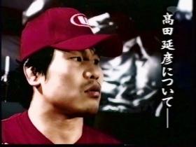高田引退試合煽りV50