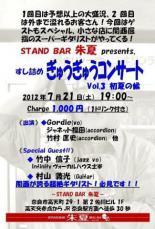 2012-07-21 ぎゅうぎゅうコンサートvo竹中信子g村山義光Duo