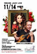 フライヤー13ベース2012-11-14 vo奥本めぐみg村山義光Duo