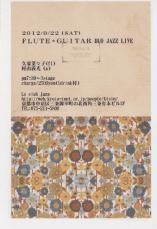 フライヤーMクラフト2012-09-22 fl久家菜々子g村山義光Duo