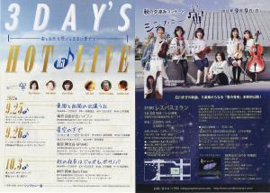 フライヤー2012-09 p石川まぎさん