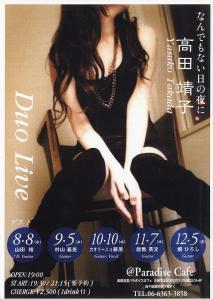 フライヤー2012-09 vo高田靖子さん