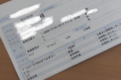 20120620_002.jpg