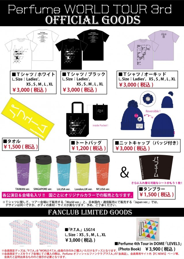 WT3rd_official goods