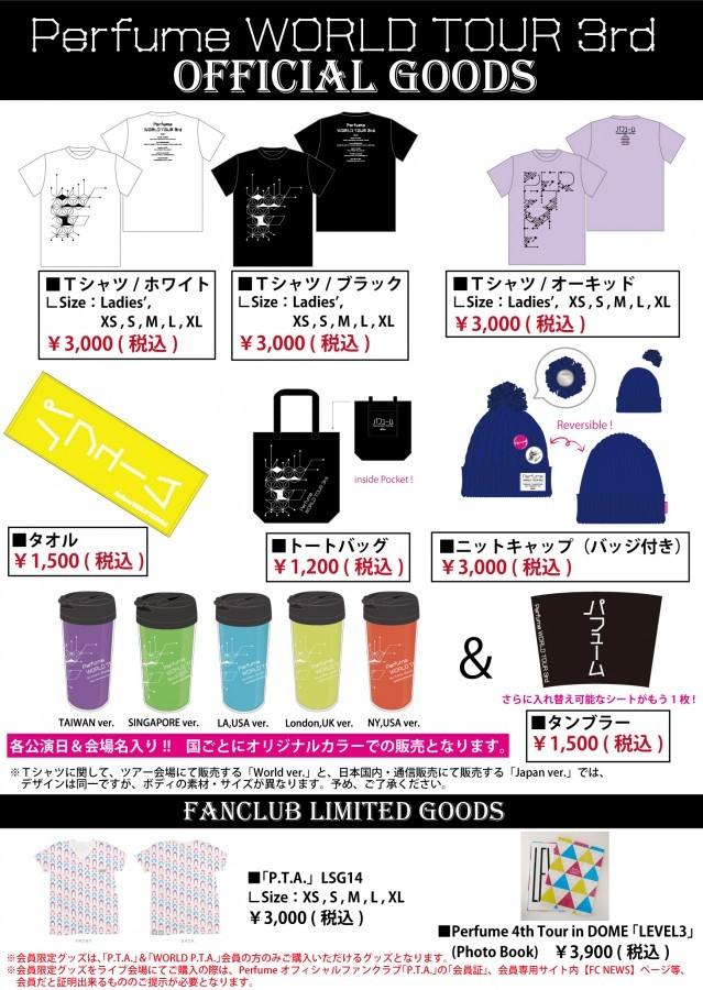 WT3rd_official goods
