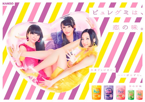 news_large_Perfume_pure_poster_1.jpg