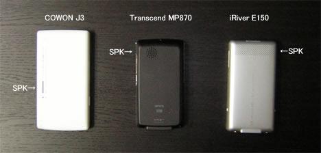 DAP内蔵スピーカー音量比較 J3 MP870 E150