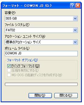 COWON J3 内蔵メモリをFAT32でフォーマット