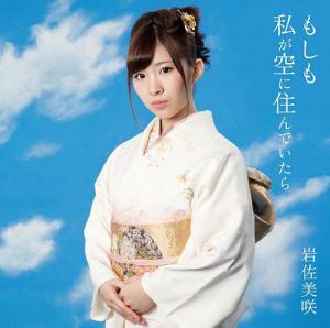 Misaki Iwasa - Moshimo Watashi ga Sora ni Sundeitara
