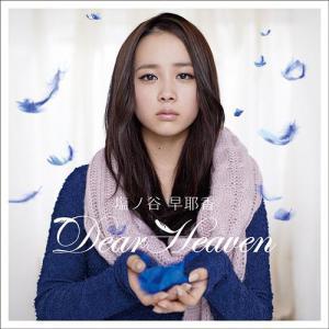 Sayaka Shionoya - Dear Heaven