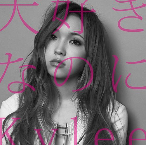 Daisuki Nanoni - Kylee
