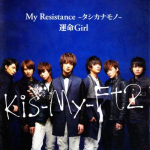 My Resistance -タシカナモノ- 运命Girl