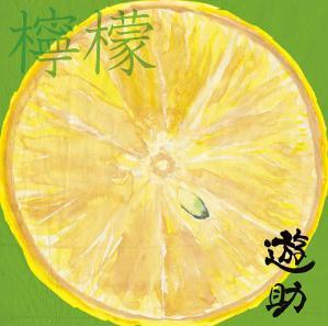 Yusuke - Lemon