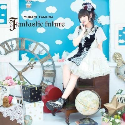 田村ゆかり - Fantastic future