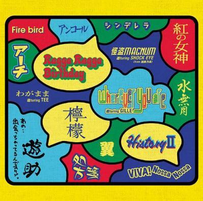 Yusuke - AnoDeacchatterundesukedo