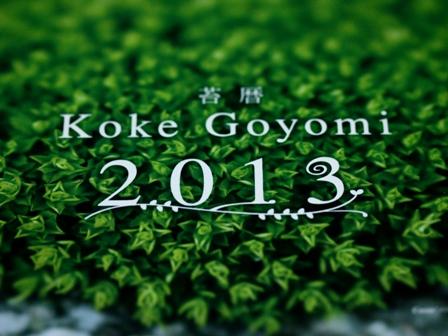 koke goyomi
