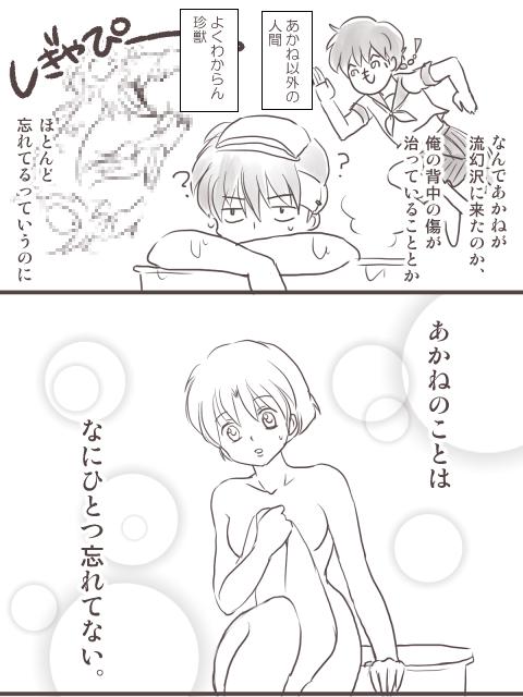 真あ乱漫画02
