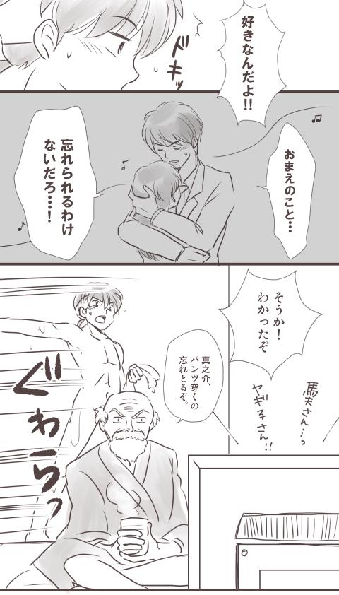 真あ乱漫画03