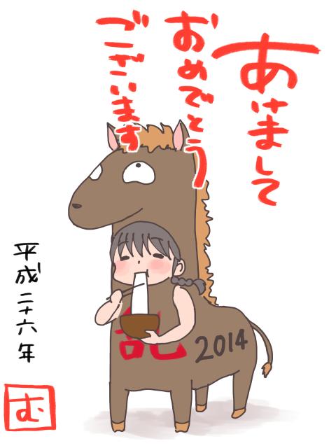 2014年賀絵
