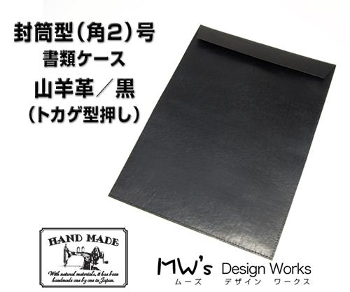 封筒ケース(角3号)/山羊革/黒/トカゲ型押し011