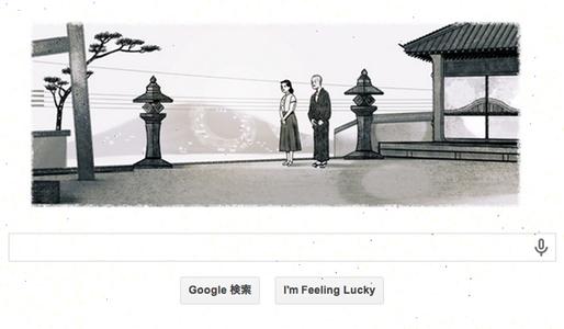 google-odu.jpg