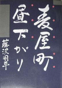 mugiyamachi.jpg