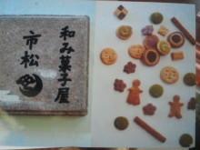 20130119_市松さん