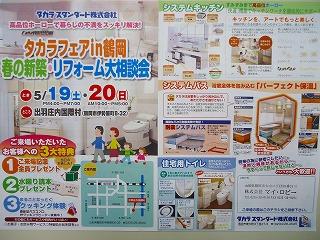 タカラ展示会チラシ 001