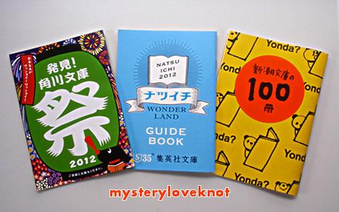 2012文庫フェアガイドブック