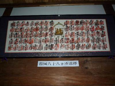 医王山浄漸寺四国八十八ヶ所霊場の朱印の額(1)