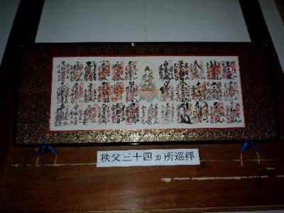 医王山浄漸寺秩父34ヶ所霊場の朱印の額(1)