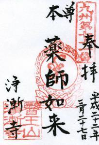 医王山浄漸寺(1)