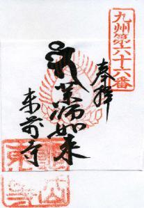 亀井山東前寺8