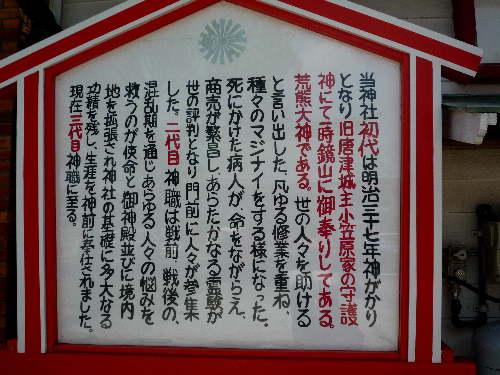 荒熊稲荷神社の御朱印4