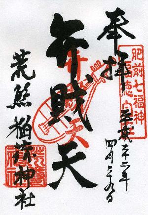 荒熊稲荷神社の御朱印7