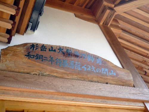 杉岳山大聖寺の御朱印 7