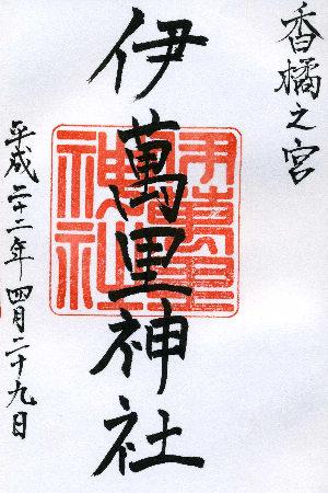 伊萬里神社の御朱印 12
