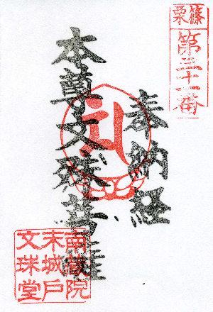 南蔵院・城戸文殊堂の御朱印2 10