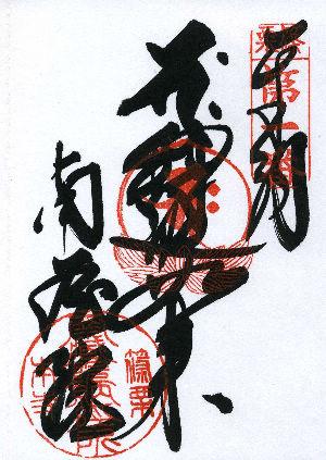 南蔵院・城戸文殊堂の御朱印2 7