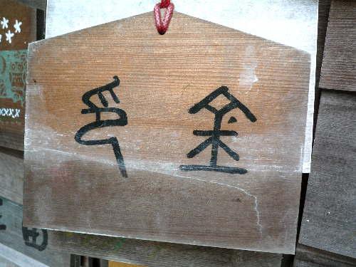 志賀海神社の御朱印1 8