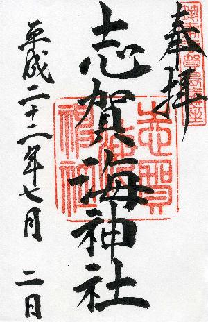 志賀海神社の御朱印2 8
