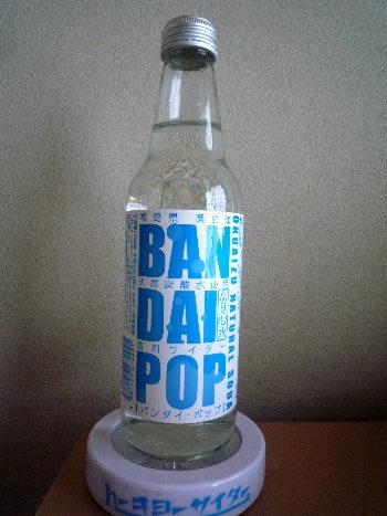 サイダーハンター74・BANDAI POP 1