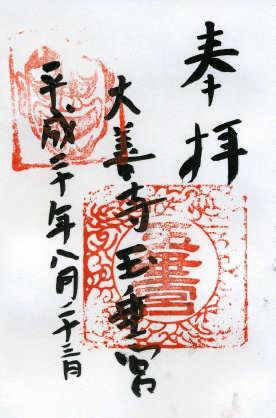 大善寺玉垂宮の御朱印13