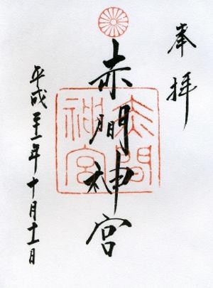 赤間神宮の御朱印(追記あり)9