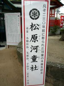 松原神社河童の木像 2