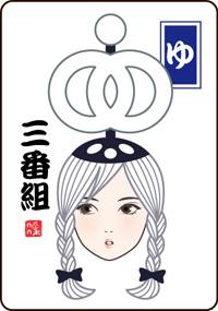 3_yu.jpg